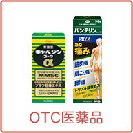 OTC医薬品から探す