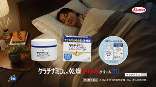 ケラチナミンコーワ乾燥かゆみクリーム20「乾燥かゆみ」篇