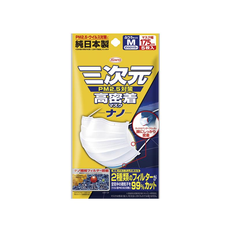 三次 元 通販 コーワ マスク