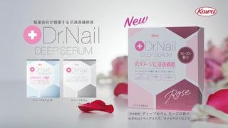 Dr.Nailディープセラム 「爪が弱いと」篇