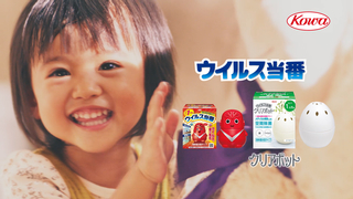 ウイルス当番「子どものリアルライフ」篇