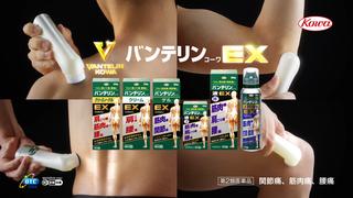 バンテリンコーワEX「グイグイ塗る」篇