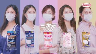 三次元マスク「マスクサロン」篇