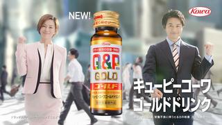 キューピーコーワゴールドドリンク「GOLD POWER」篇