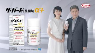 ザ・ガードコーワ整腸錠α<sup>3</sup>+「大事な大腸守れ!」篇