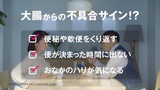 ザ・ガードコーワ整腸錠α³+<br>「大腸検索 妻」篇 (60秒版)