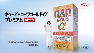 キューピーコーワ<br>ゴールドαプレミアム<br>「パッケージ」篇
