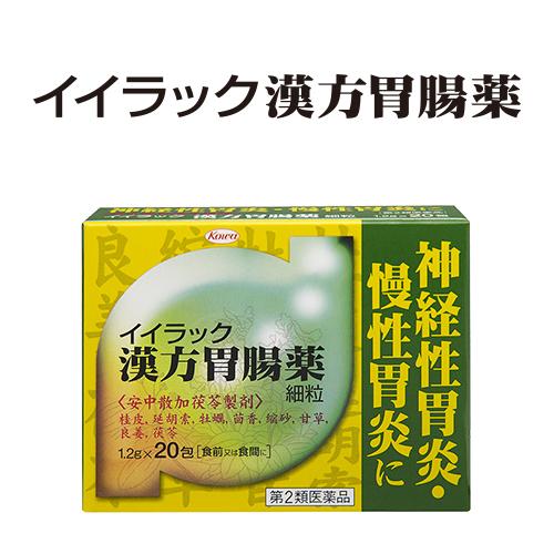 イイラック漢方胃腸薬
