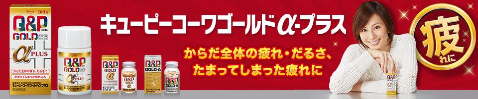 【キューピーコーワ:α】製品サイトTOP:W960×H200_160930_01