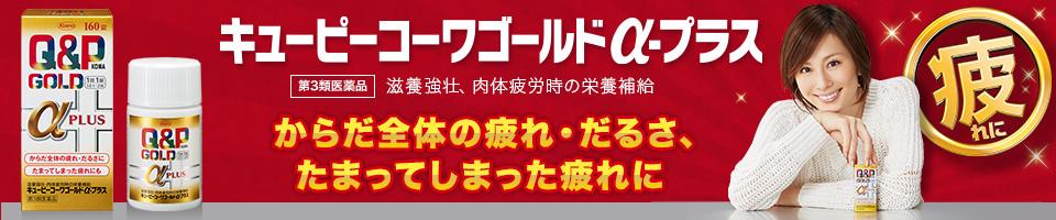 【キューピーコーワ:α】製品サイトTOP:W960×H200_170522_01