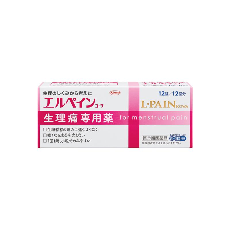 エルペインサイズ変更