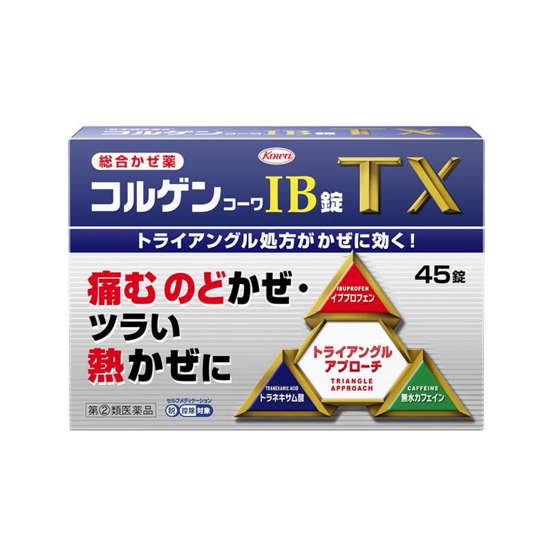colgen_IB_TX45T_800×800