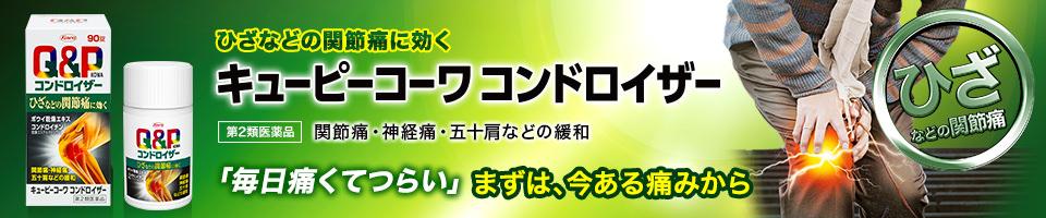 【キューピーコーワ:コンドロイザー】製品サイトTOP:W960×H200_170523_01
