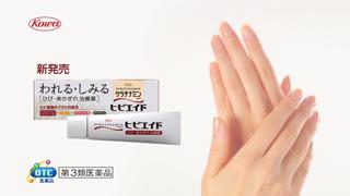 ケラチナミンコーワヒビエイド 「皮ふから改善」篇