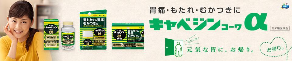 【キャベジン】製品サイトTOP:W960H200_160928_02