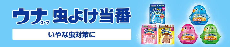 top_bnr_mushiyoke_960_200