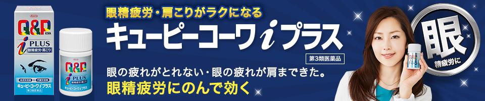 【キューピーコーワ:i】製品サイトTOP:W960×H200_170522_01