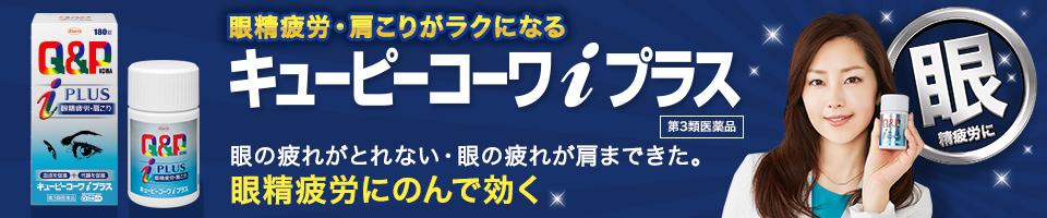 【キューピーコーワ:i】製品サイトTOP:W960×H200_170628_01