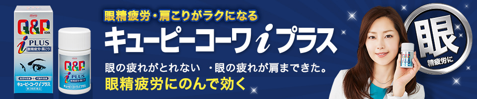 【キューピーコーワ:i】製品サイトTOP:W960H200_160930_01