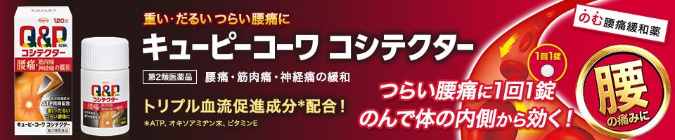 【キューピーコーワ:コシテクター】製品サイトTOP:W960×H200_170523_01