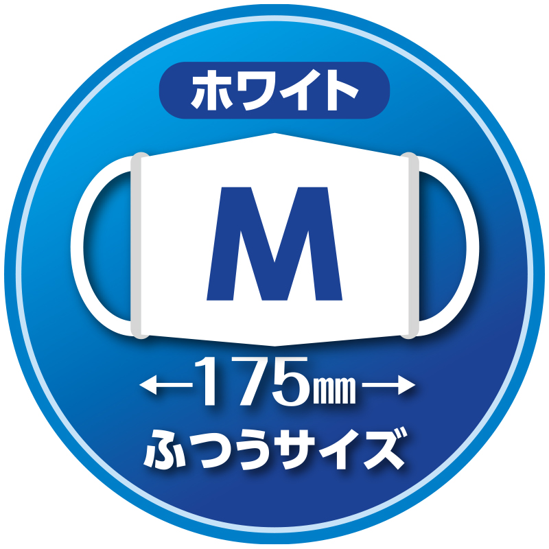 ホワイトM_175mm