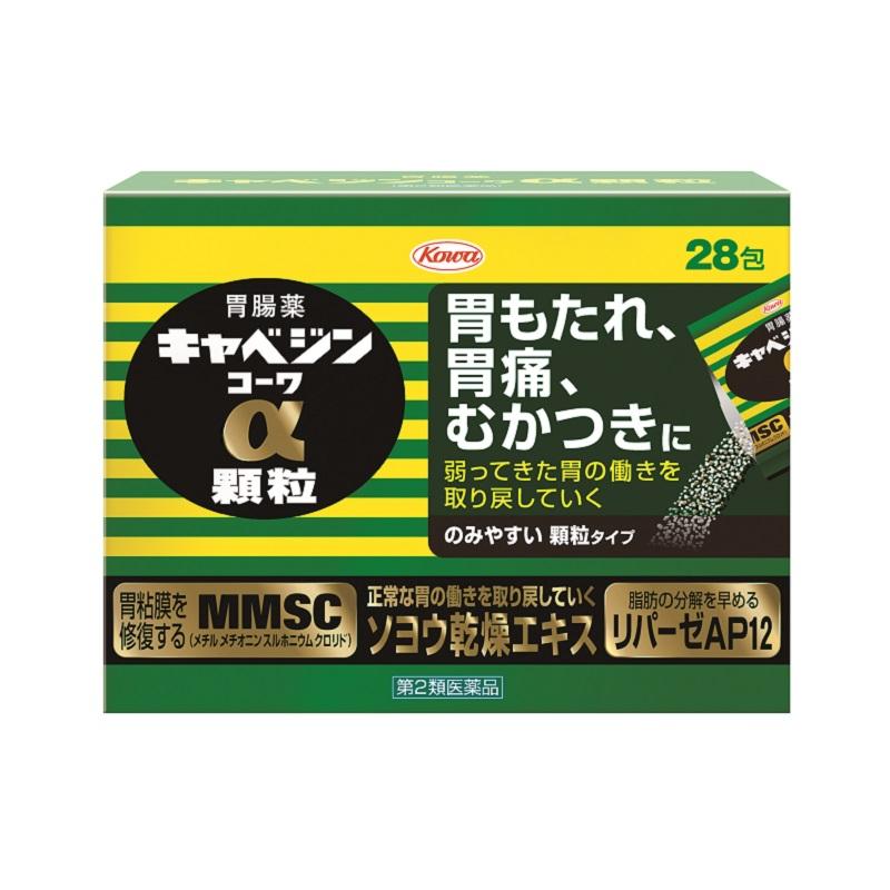 【web】キャベジンα顆粒28包