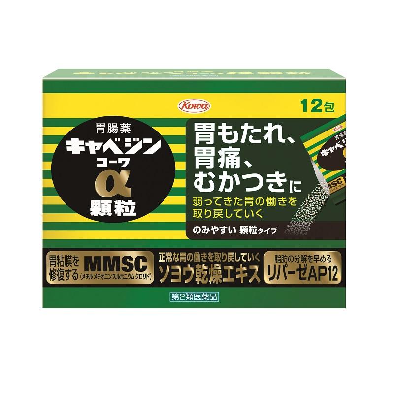 【web】キャベジンα顆粒12包