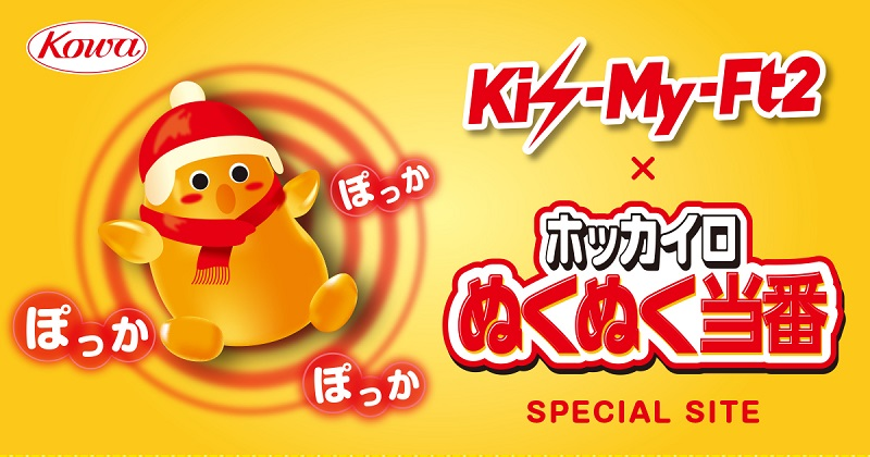 kowa_kissmy_kairo2015_ogp01