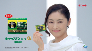 キャベジンコーワα顆粒「効能」篇