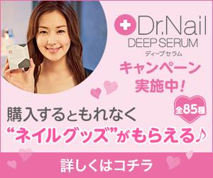 DrNail_300x250