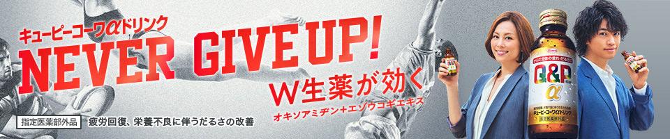 【キューピーコーワ:ドリンク】製品サイトTOP:W960×H200_180425_01