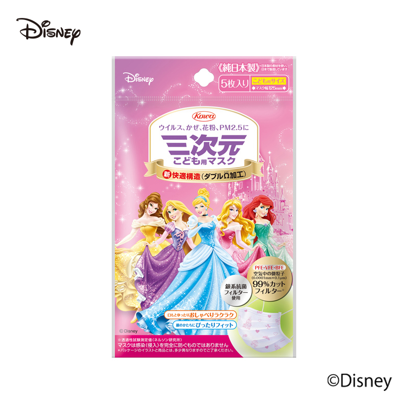 princess_KIDS_PKG