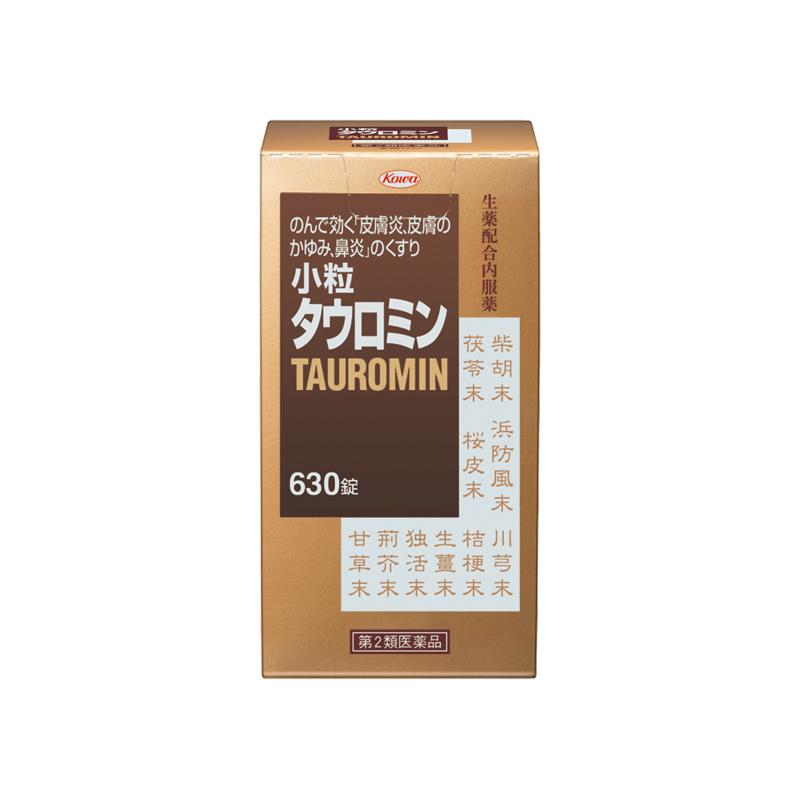 2017小粒タウロミン630錠